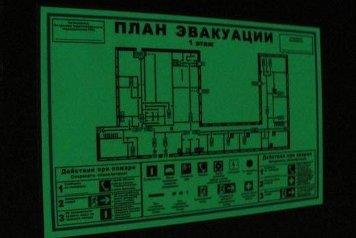 Изображение фотолюминесцентного плана эвакуации при пожаре